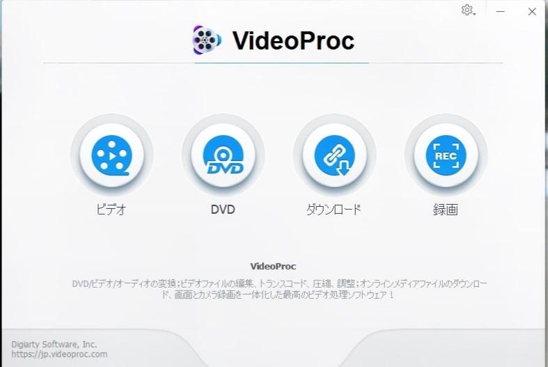 VideoProc スタート画面