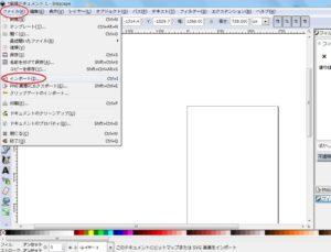 Inkscape インポート