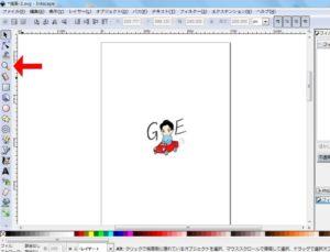 Inkscape ズーム
