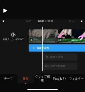 Viva Video 音楽を追加