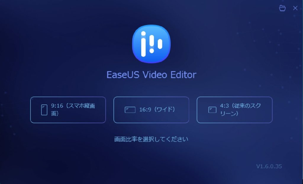 EaseUS Video Editor スタート画面