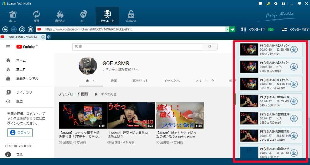 Leawo YouTubeダウンロード 動画
