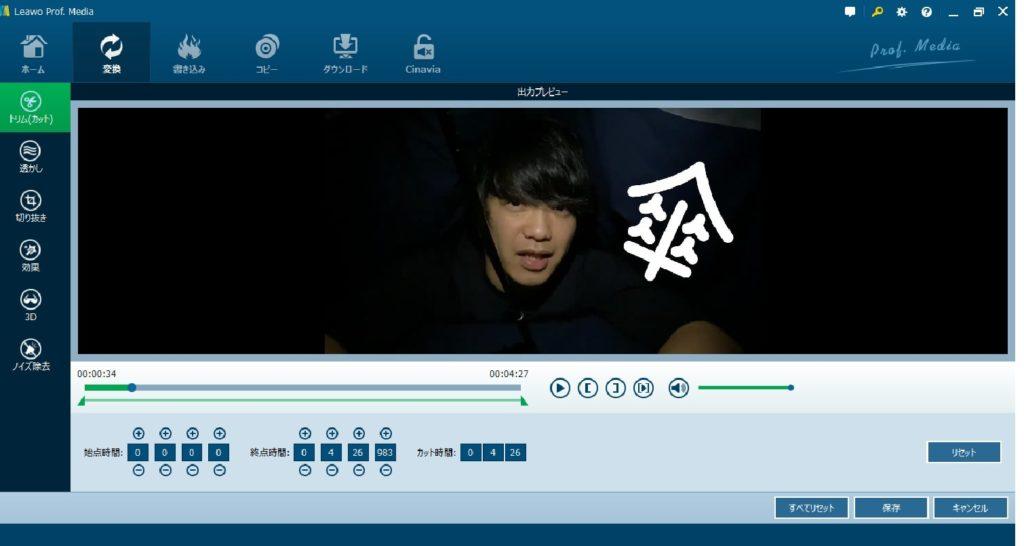 Leawo YouTubeダウンロード トリミング