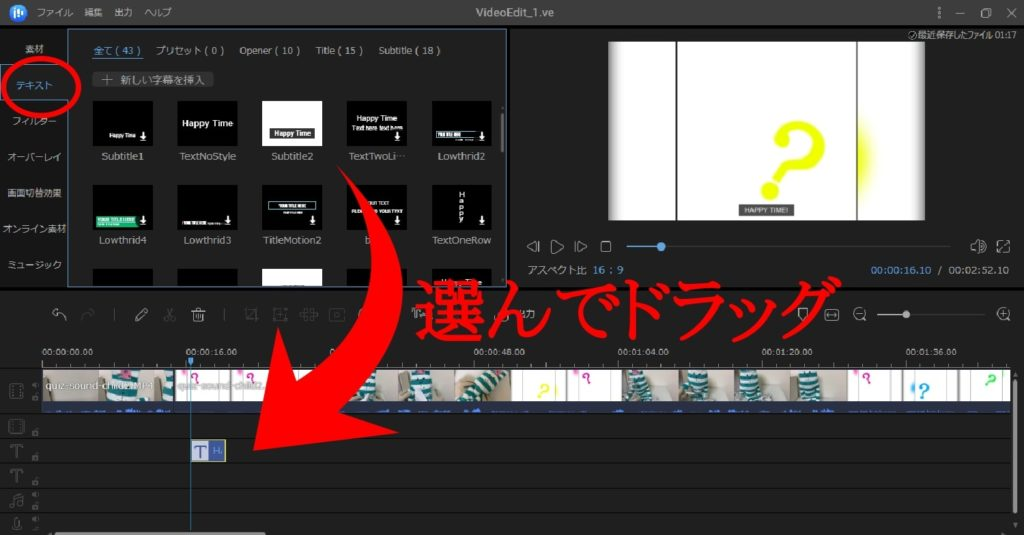 EaseUS Video Editor テキスト