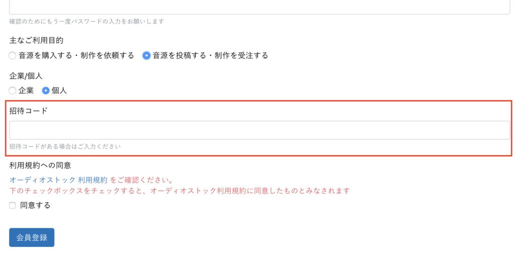 Audiostock 招待コード